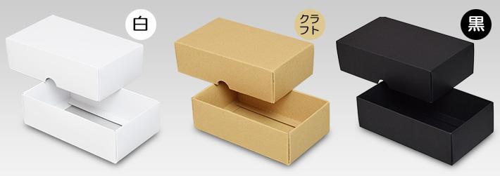 紙 組立箱