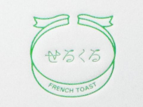 せるくる様 冷凍食品用ギフト箱 ロゴの箔押印刷